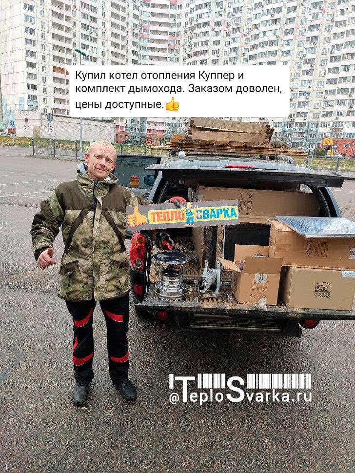 Отзыв о магазине ТЕПЛОСВАРКА , теплосварка отзывы , teplosvarka , teplosvarka отзывы , teplosvarka.ru , teplosvarka.ru отзывы , #teplosvarka #teplosvarkaОтзывы #теплосваркаОтзывы #теплосварка #teplosvarka.ru #teplosvarka.ruОтзывы